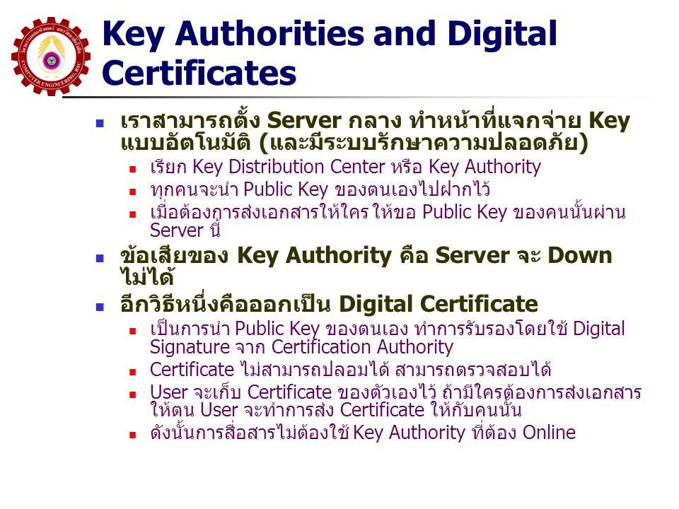 Key Authorities and Digital Certificates เราสามารถตั้ง Server กลาง ทำหน้าที่แจกจ่าย Key แบบอัตโนมัติ (และมีระบบรักษาความปลอดภัย) เรียก Key Distributio