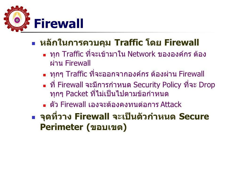Firewall หลักในการควบคุม Traffic โดย Firewall ทุก Traffic ที่จะเข้ามาใน Network ขององค์กร ต้อง ผ่าน Firewall ทุกๆ Traffic ที่จะออกจากองค์กร ต้องผ่าน F