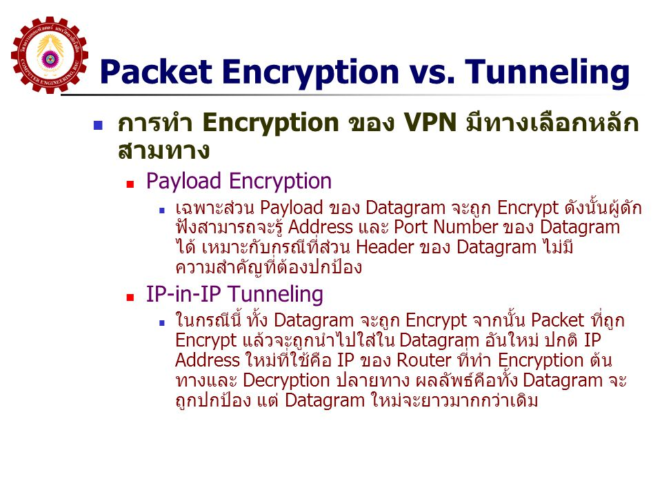 Packet Encryption vs.
