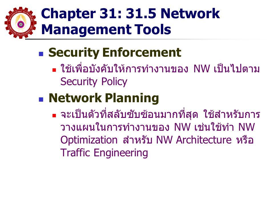 Chapter 31: 31.5 Network Management Tools Security Enforcement ใช้เพื่อบังคับให้การทำงานของ NW เป็นไปตาม Security Policy Network Planning จะเป็นตัวที่