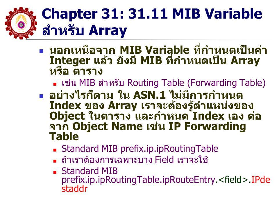 Chapter 31: 31.11 MIB Variable สำหรับ Array นอกเหนือจาก MIB Variable ที่กำหนดเป็นค่า Integer แล้ว ยังมี MIB ที่กำหนดเป็น Array หรือ ตาราง เช่น MIB สำห