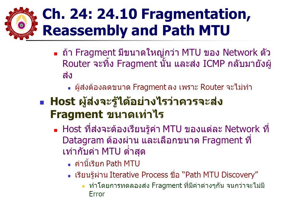 ถ้า Fragment มีขนาดใหญ่กว่า MTU ของ Network ตัว Router จะทิ้ง Fragment นั้น และส่ง ICMP กลับมายังผู้ ส่ง ผู้ส่งต้องลดขนาด Fragment ลง เพราะ Router จะไ