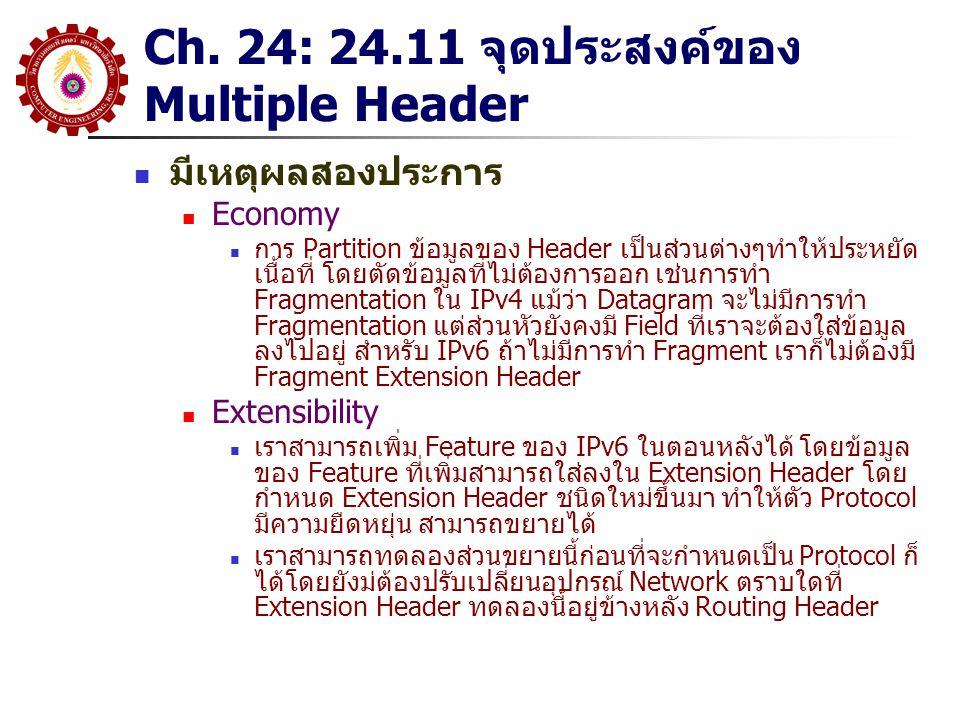 Ch. 24: 24.11 จุดประสงค์ของ Multiple Header มีเหตุผลสองประการ Economy การ Partition ข้อมูลของ Header เป็นส่วนต่างๆทำให้ประหยัด เนื้อที่ โดยตัดข้อมูลที