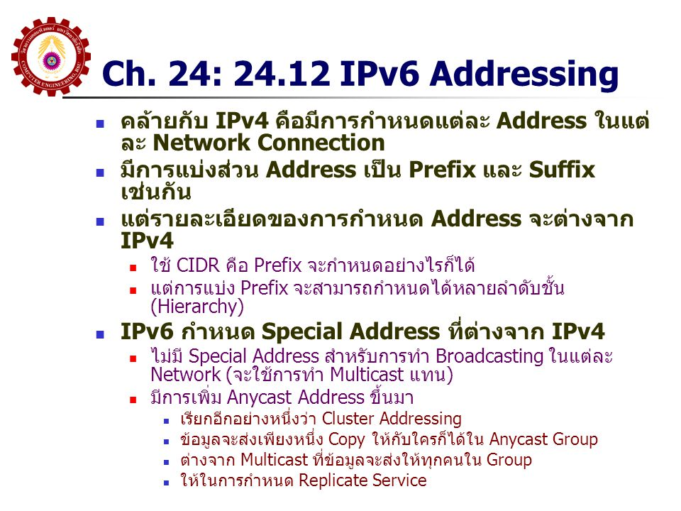 Ch. 24: 24.12 IPv6 Addressing คล้ายกับ IPv4 คือมีการกำหนดแต่ละ Address ในแต่ ละ Network Connection มีการแบ่งส่วน Address เป็น Prefix และ Suffix เช่นกั
