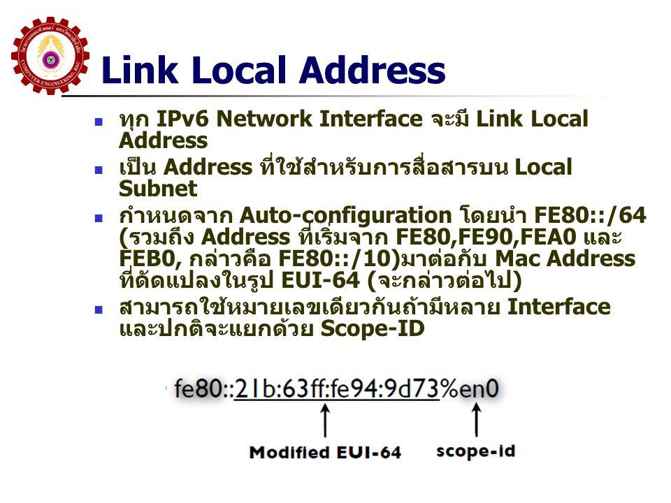 Link Local Address ทุก IPv6 Network Interface จะมี Link Local Address เป็น Address ที่ใช้สำหรับการสื่อสารบน Local Subnet กำหนดจาก Auto-configuration โ