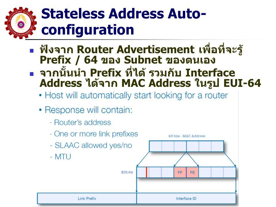 Stateless Address Auto- configuration ฟังจาก Router Advertisement เพื่อที่จะรู้ Prefix / 64 ของ Subnet ของตนเอง จากนั้นนำ Prefix ที่ได้ รวมกับ Interfa