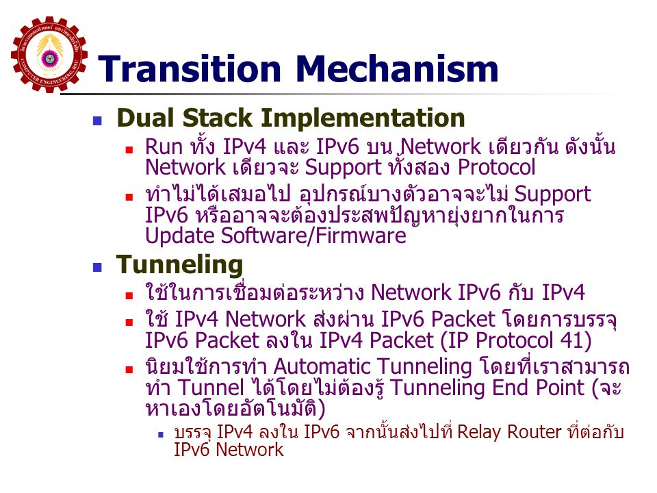 Transition Mechanism Dual Stack Implementation Run ทั้ง IPv4 และ IPv6 บน Network เดียวกัน ดังนั้น Network เดียวจะ Support ทั้งสอง Protocol ทำไม่ได้เสม