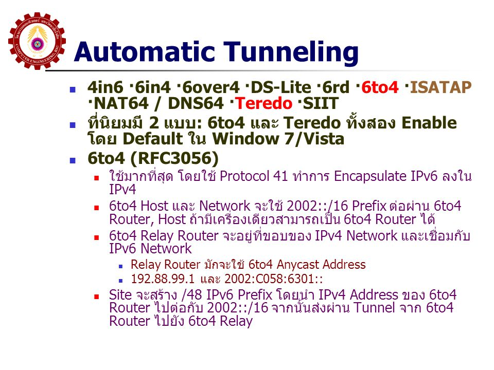Automatic Tunneling 4in6 ·6in4 ·6over4 ·DS-Lite ·6rd ·6to4 ·ISATAP ·NAT64 / DNS64 ·Teredo ·SIIT ที่นิยมมี 2 แบบ: 6to4 และ Teredo ทั้งสอง Ena