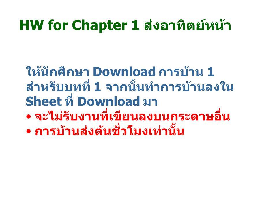HW for Chapter 1 ส่งอาทิตย์หน้า ให้นักศึกษา Download การบ้าน 1 สำหรับบทที่ 1 จากนั้นทำการบ้านลงใน Sheet ที่ Download มา จะไม่รับงานที่เขียนลงบนกระดาษอ