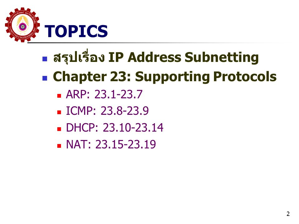 2 TOPICS สรุปเรื่อง IP Address Subnetting Chapter 23: Supporting Protocols ARP: 23.1-23.7 ICMP: 23.8-23.9 DHCP: 23.10-23.14 NAT: 23.15-23.19