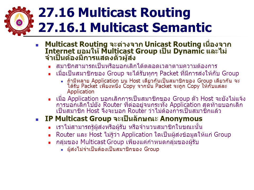 27.16 Multicast Routing 27.16.1 Multicast Semantic Multicast Routing จะต่างจาก Unicast Routing เนื่องจาก Internet ยอมให้ Multicast Group เป็น Dynamic