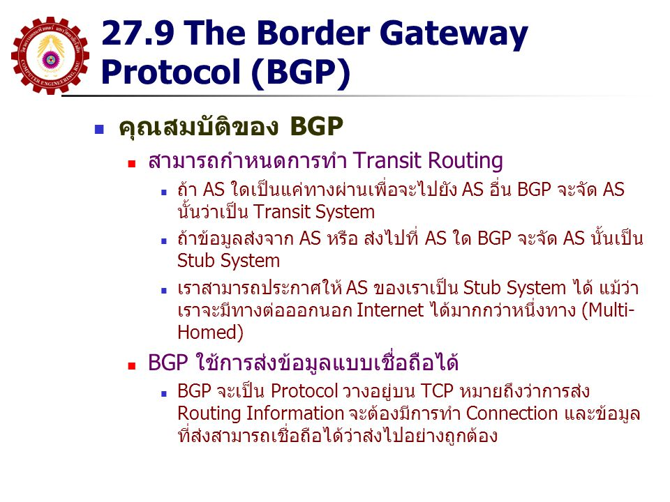 Extra: Network Design Tips การใช้ VLAN and Subnet ตัวอย่าง Switch 24 Port 5/1 5/2 5/3 5/4 5/5 5/6 5/7 5/8 5/9 5/10 5/11 5/12 5/13 5/14 5/15 5/16 5/17 5/18 5/19 5/20 5/21 5/22 5/23 5/24 Physical Diagram Logical Diagram 5/1 5/2 5/3 5/4 5/5 5/6 5/7 5/8 5/9 5/10 5/11 5/12 5/13 5/14 5/15 5/16 5/17 5/18 5/19 5/20 5/21 5/22 5/23 5/24 VLAN 1VLAN 100VLAN 200 VLAN 100VLAN 200VLAN 1 เมื่อแบ่ง VLAN 5/1 5/2 5/3 5/4 5/5 5/6 5/7 5/8 5/9 5/10 5/11 5/12 5/13 5/14 5/15 5/16 5/17 5/18 5/19 5/20 5/21 5/22 5/23 5/24 VLAN 1VLAN 100VLAN 200 VLAN 100 VLAN 200 VLAN 1 PC 1PC 2PC 3PC 4 192.168.10.10 -.11 /24 192.168.20.20 -.21 /24 PC 1PC 2PC 3PC 4 192.168.10.10 -.11 /24 192.168.20.20 -.21 /24