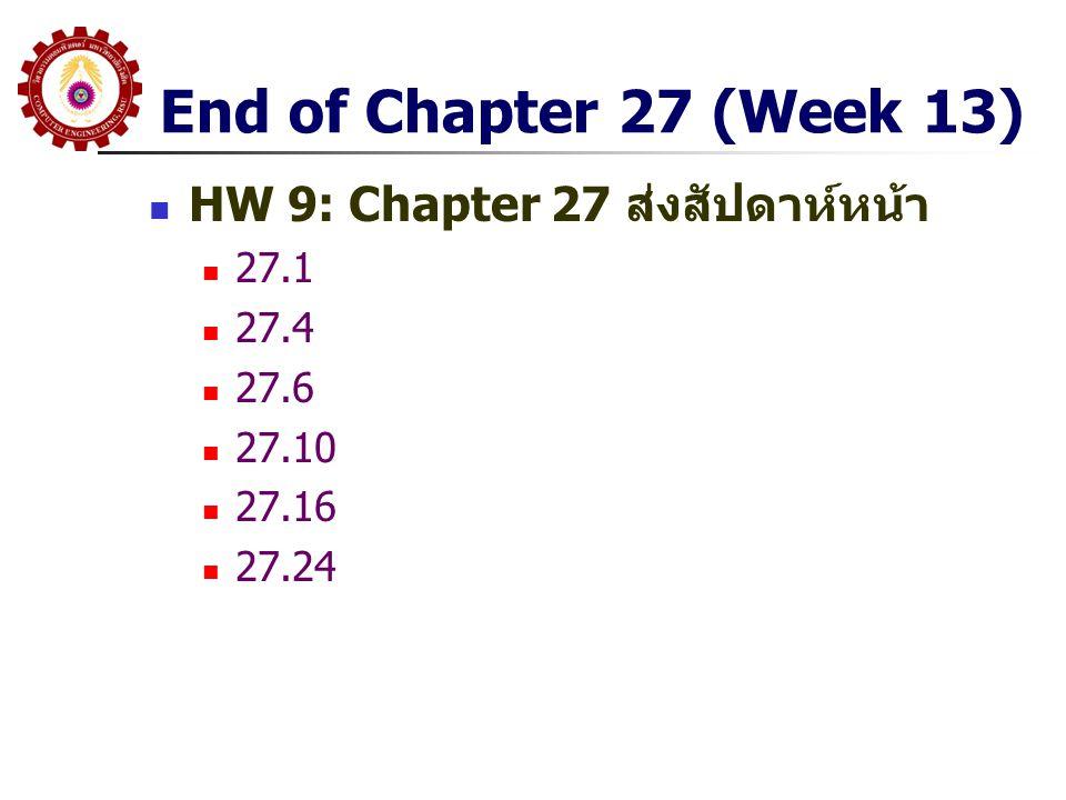 End of Chapter 27 (Week 13) HW 9: Chapter 27 ส่งสัปดาห์หน้า 27.1 27.4 27.6 27.10 27.16 27.24