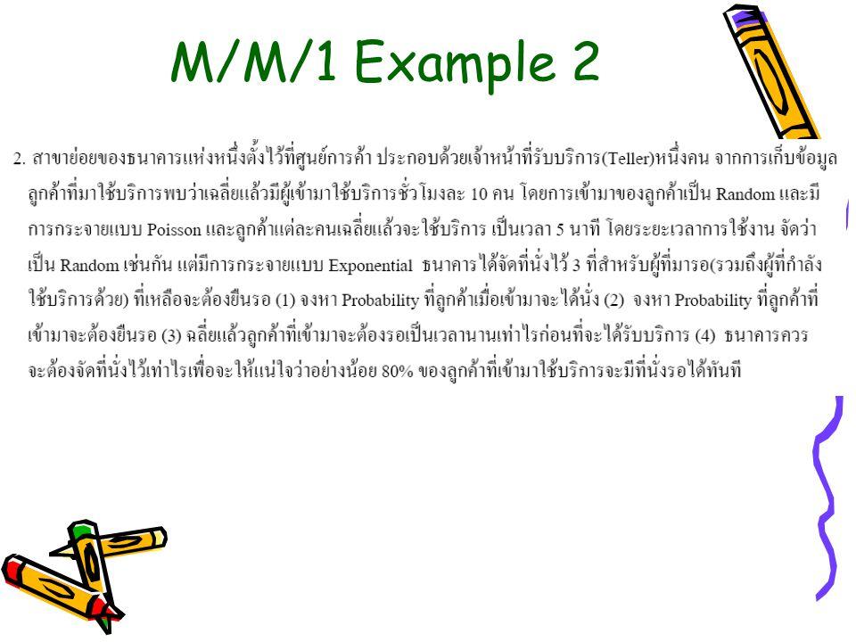 M/M/1 Example 2
