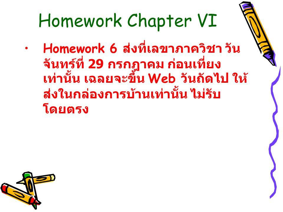 Homework Chapter VI Homework 6 ส่งที่เลขาภาควิชา วัน จันทร์ที่ 29 กรกฎาคม ก่อนเที่ยง เท่านั้น เฉลยจะขึ้น Web วันถัดไป ให้ ส่งในกล่องการบ้านเท่านั้น ไม