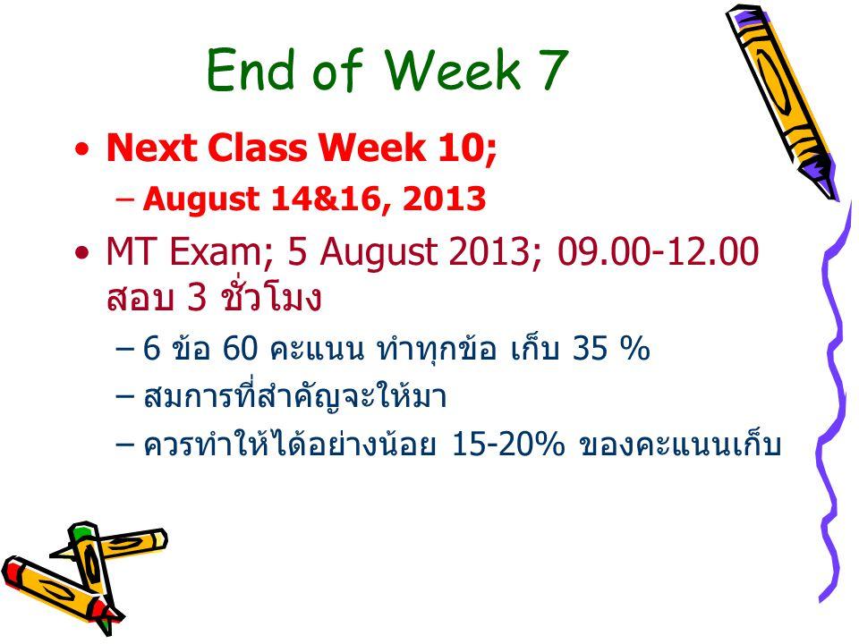 End of Week 7 Next Class Week 10; –August 14&16, 2013 MT Exam; 5 August 2013; 09.00-12.00 สอบ 3 ชั่วโมง –6 ข้อ 60 คะแนน ทำทุกข้อ เก็บ 35 % –สมการที่สำ