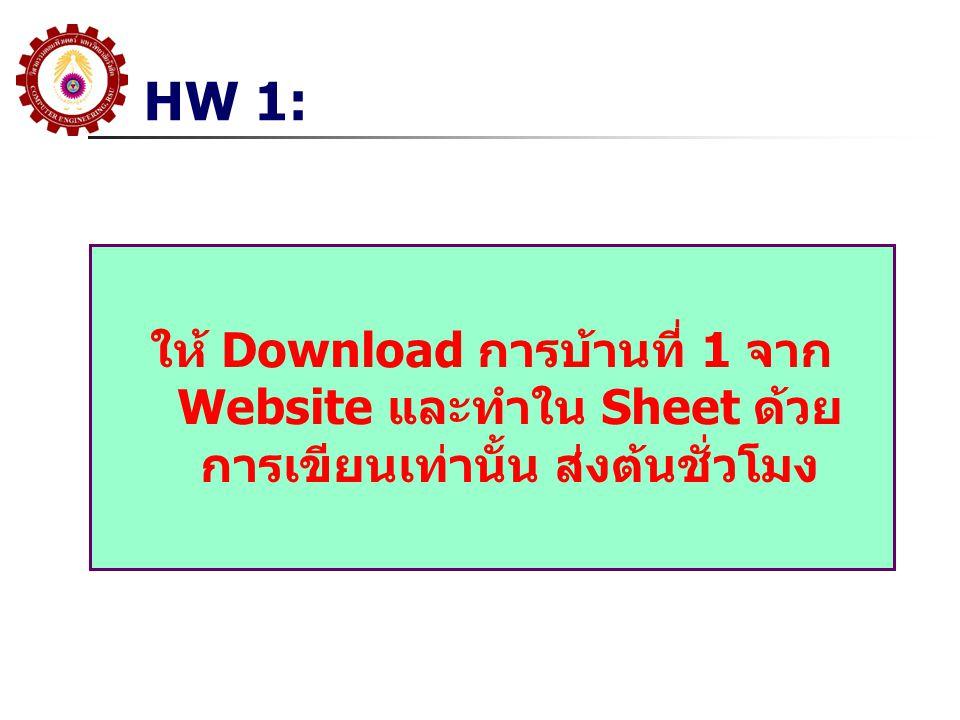 HW 1: ให้ Download การบ้านที่ 1 จาก Website และทำใน Sheet ด้วย การเขียนเท่านั้น ส่งต้นชั่วโมง