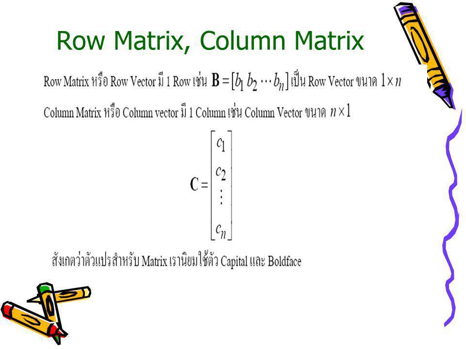Orthogonal/Unitary Matrix