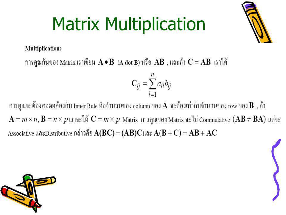 Reduced Matrix