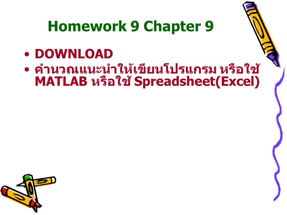 Homework 9 Chapter 9 DOWNLOAD คำนวณแนะนำให้เขียนโปรแกรม หรือใช้ MATLAB หรือใช้ Spreadsheet(Excel)