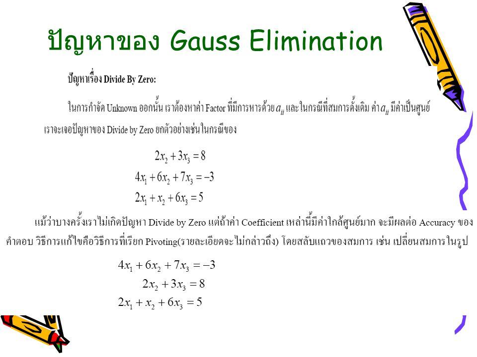 ปัญหาของ Gauss Elimination