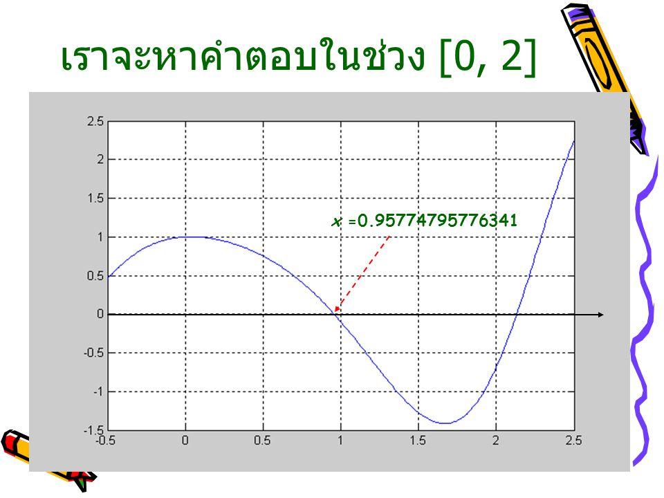 เราจะหาคำตอบในช่วง [0, 2] x =0.95774795776341