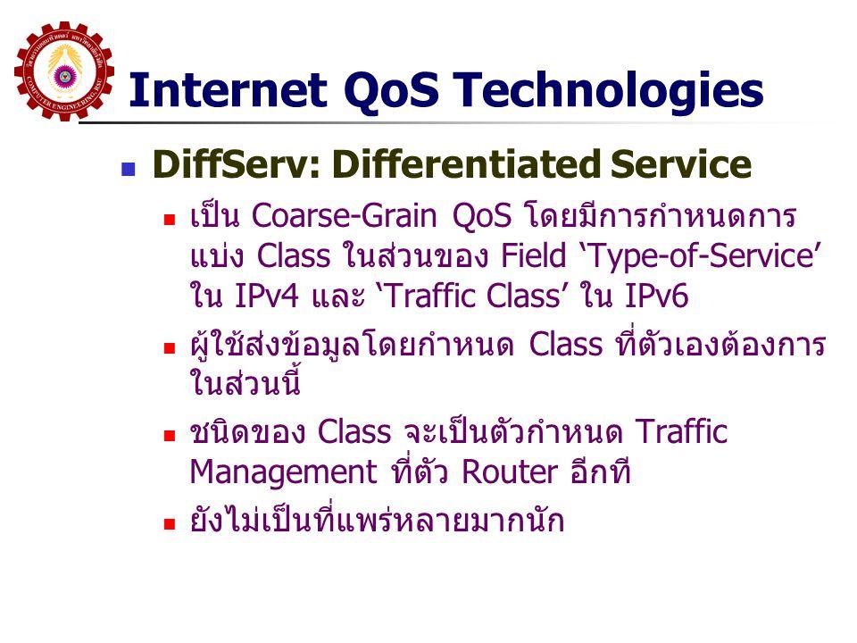 Internet QoS Technologies DiffServ: Differentiated Service เป็น Coarse-Grain QoS โดยมีการกำหนดการ แบ่ง Class ในส่วนของ Field 'Type-of-Service' ใน IPv4
