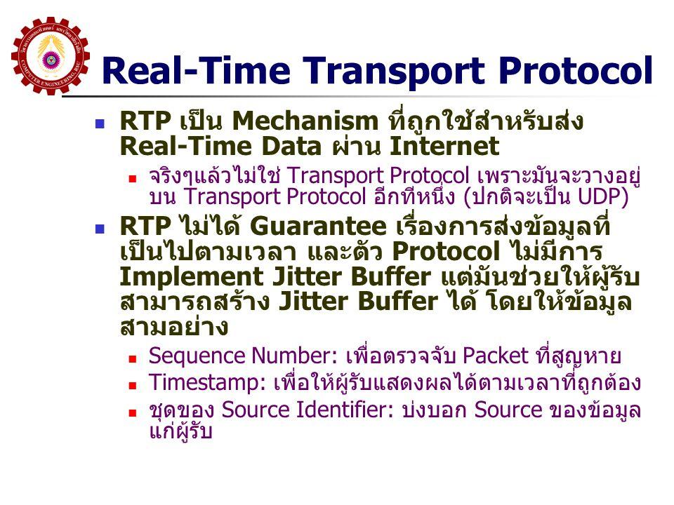 Real-Time Transport Protocol RTP เป็น Mechanism ที่ถูกใช้สำหรับส่ง Real-Time Data ผ่าน Internet จริงๆแล้วไม่ใช่ Transport Protocol เพราะมันจะวางอยู่ บ