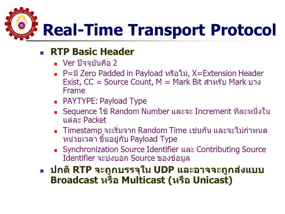 Real-Time Transport Protocol RTP Basic Header Ver ปัจจุบันคือ 2 P=มี Zero Padded in Payload หรือไม่, X=Extension Header Exist, CC = Source Count, M =