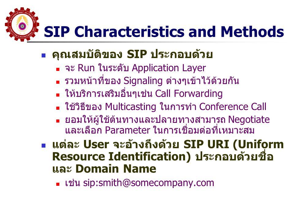 SIP Characteristics and Methods คุณสมบัติของ SIP ประกอบด้วย จะ Run ในระดับ Application Layer รวมหน้าที่ของ Signaling ต่างๆเข้าไว้ด้วยกัน ให้บริการเสริ
