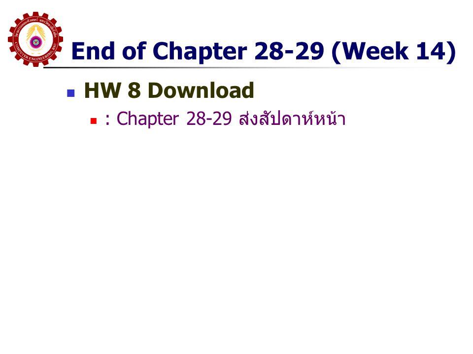 End of Chapter 28-29 (Week 14) HW 8 Download : Chapter 28-29 ส่งสัปดาห์หน้า