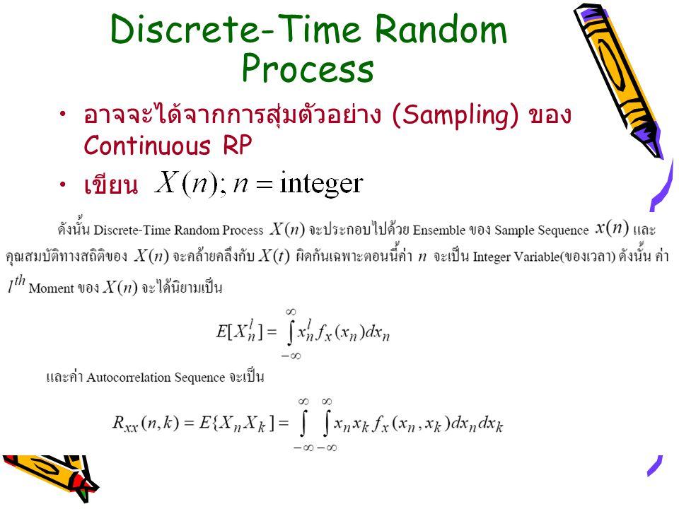 Discrete-Time Random Process อาจจะได้จากการสุ่มตัวอย่าง (Sampling) ของ Continuous RP เขียน
