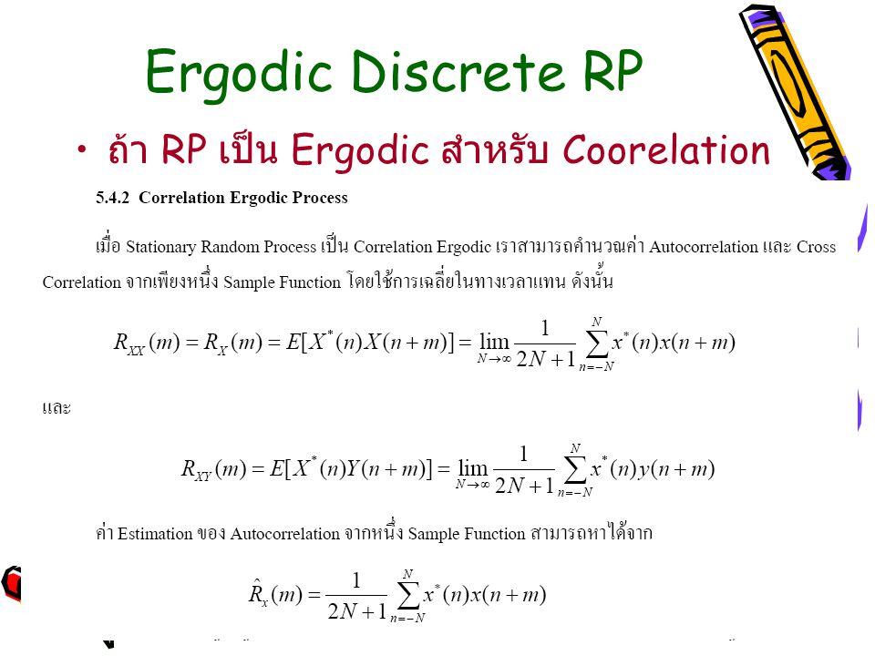 Ergodic Discrete RP ถ้า RP เป็น Ergodic สำหรับ Coorelation
