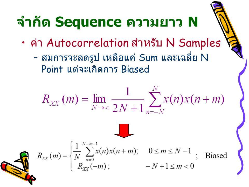จำกัด Sequence ความยาว N ค่า Autocorrelation สำหรับ N Samples – สมการจะลดรูป เหลือแค่ Sum และเฉลี่ย N Point แต่จะเกิดการ Biased