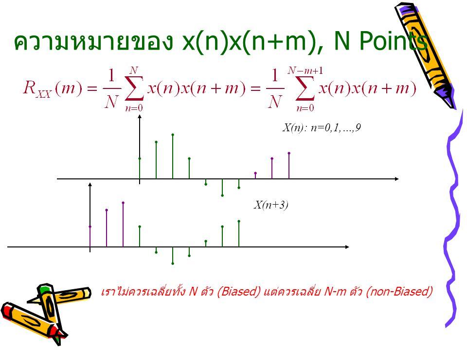 ความหมายของ x(n)x(n+m), N Points X(n): n=0,1,…,9 X(n+3) เราไม่ควรเฉลี่ยทั้ง N ตัว (Biased) แต่ควรเฉลี่ย N-m ตัว (non-Biased)
