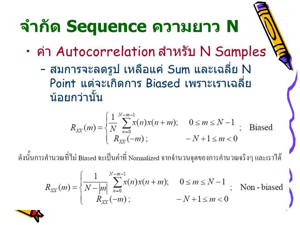 จำกัด Sequence ความยาว N ค่า Autocorrelation สำหรับ N Samples – สมการจะลดรูป เหลือแค่ Sum และเฉลี่ย N Point แต่จะเกิดการ Biased เพราะเราเฉลี่ย น้อยกว่