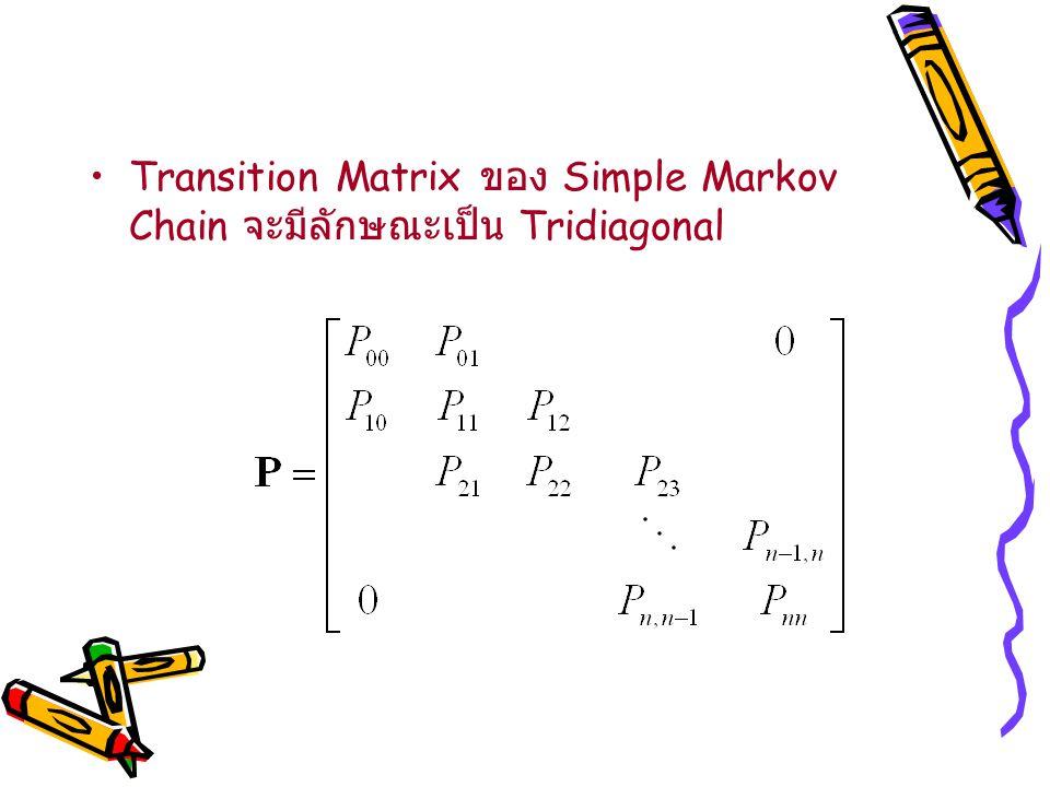 Transition Matrix ของ Simple Markov Chain จะมีลักษณะเป็น Tridiagonal