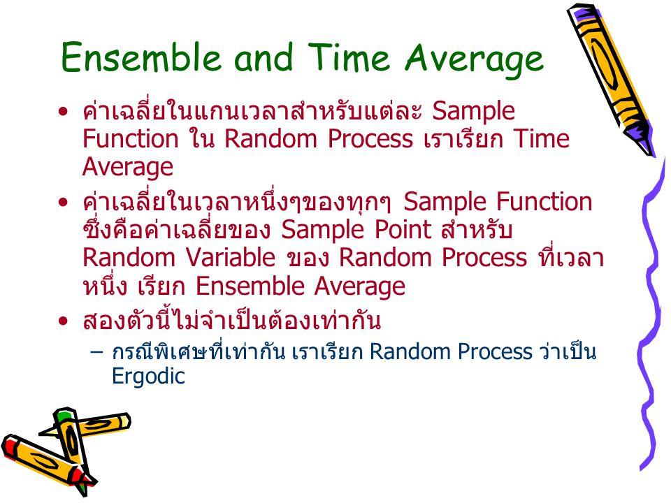 Ensemble and Time Average ค่าเฉลี่ยในแกนเวลาสำหรับแต่ละ Sample Function ใน Random Process เราเรียก Time Average ค่าเฉลี่ยในเวลาหนึ่งๆของทุกๆ Sample Fu
