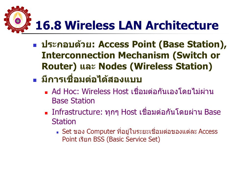 16.8 Wireless LAN Architecture ประกอบด้วย: Access Point (Base Station), Interconnection Mechanism (Switch or Router) และ Nodes (Wireless Station) มีกา
