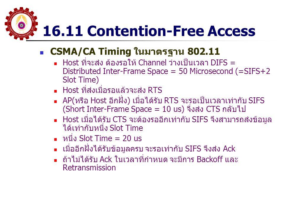 16.11 Contention-Free Access CSMA/CA Timing ในมาตรฐาน 802.11 Host ที่จะส่ง ต้องรอให้ Channel ว่างเป็นเวลา DIFS = Distributed Inter-Frame Space = 50 Mi