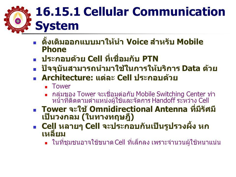 16.15.1 Cellular Communication System ดั้งเดิมออกแบบมาให้นำ Voice สำหรับ Mobile Phone ประกอบด้วย Cell ที่เชื่อมกับ PTN ปัจจุบันสามารถนำมาใช้ในการให้บร