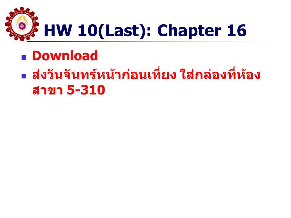 HW 10(Last): Chapter 16 Download ส่งวันจันทร์หน้าก่อนเที่ยง ใส่กล่องที่ห้อง สาขา 5-310