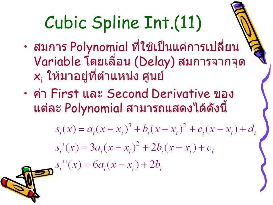 Cubic Spline Int.(11) สมการ Polynomial ที่ใช้เป็นแค่การเปลี่ยน Variable โดยเลื่อน (Delay) สมการจากจุด x i ให้มาอยู่ที่ตำแหน่ง ศูนย์ ค่า First และ Seco