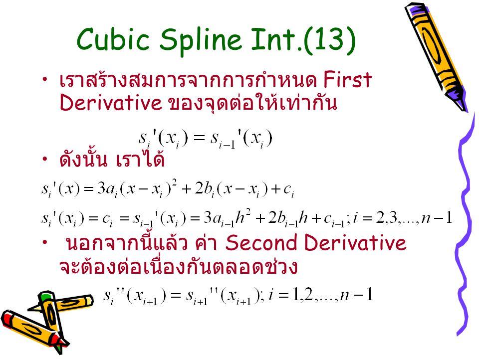 Cubic Spline Int.(13) เราสร้างสมการจากการกำหนด First Derivative ของจุดต่อให้เท่ากัน ดังนั้น เราได้ นอกจากนี้แล้ว ค่า Second Derivative จะต้องต่อเนื่อง
