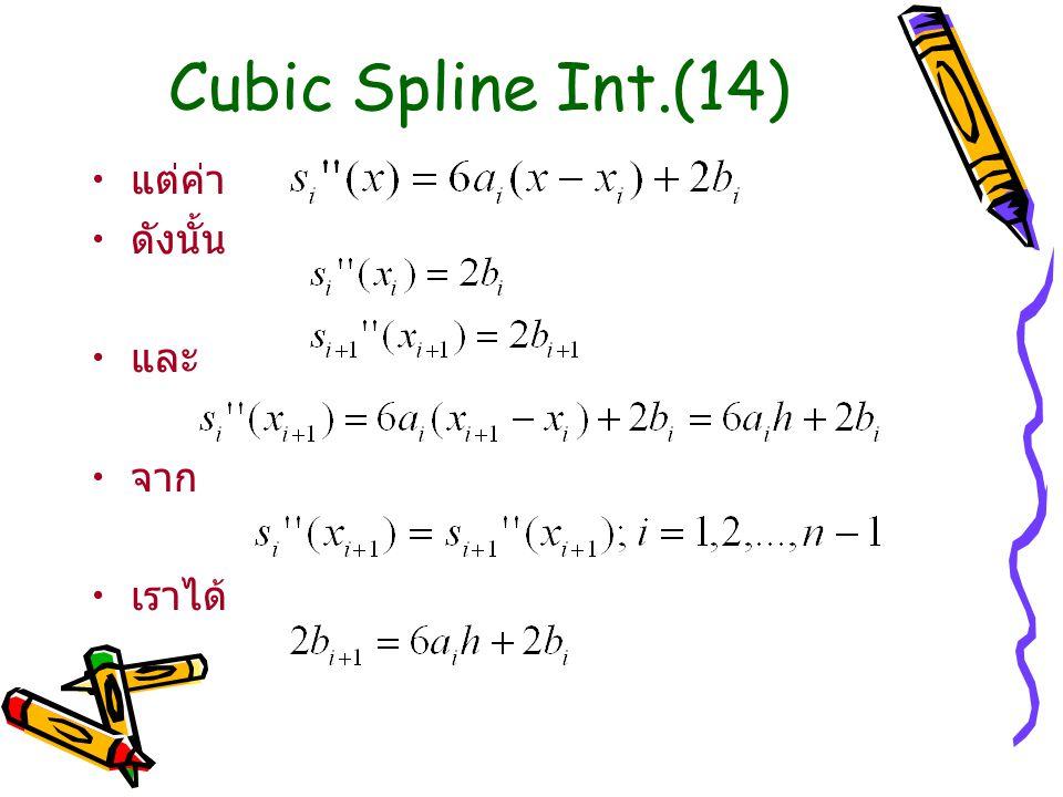 Cubic Spline Int.(14) แต่ค่า ดังนั้น และ จาก เราได้