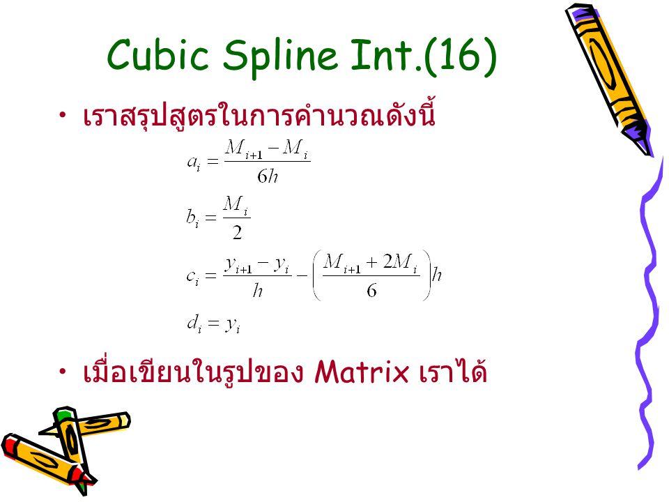 Cubic Spline Int.(16) เราสรุปสูตรในการคำนวณดังนี้ เมื่อเขียนในรูปของ Matrix เราได้