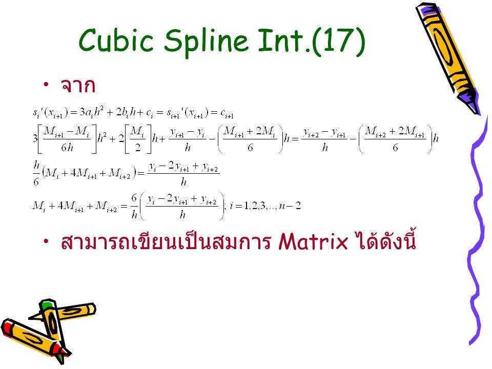 Cubic Spline Int.(17) จาก สามารถเขียนเป็นสมการ Matrix ได้ดังนี้