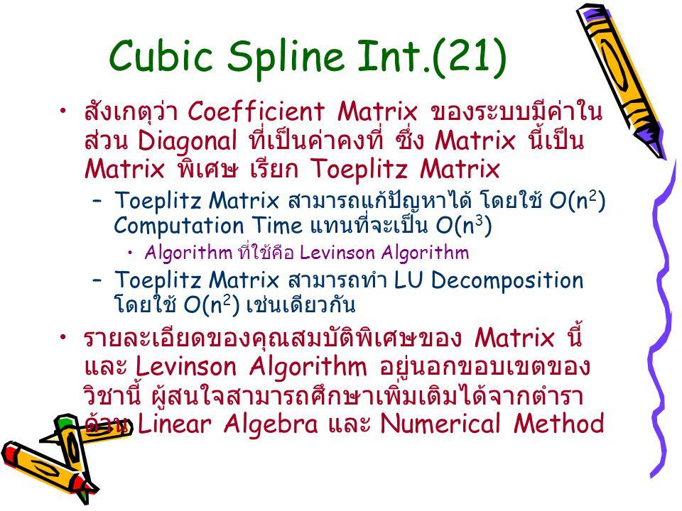 Cubic Spline Int.(21) สังเกตุว่า Coefficient Matrix ของระบบมีค่าใน ส่วน Diagonal ที่เป็นค่าคงที่ ซึ่ง Matrix นี้เป็น Matrix พิเศษ เรียก Toeplitz Matri