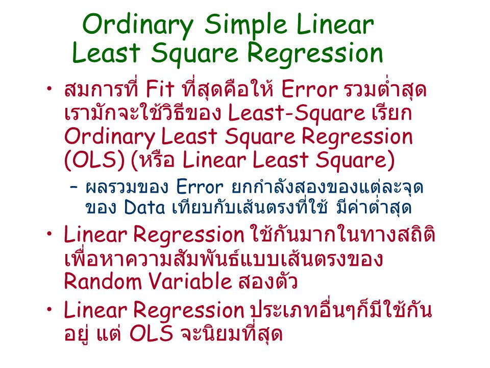 Ordinary Simple Linear Least Square Regression สมการที่ Fit ที่สุดคือให้ Error รวมต่ำสุด เรามักจะใช้วิธีของ Least-Square เรียก Ordinary Least Square R
