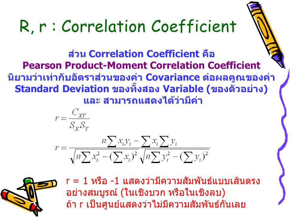 R, r : Correlation Coefficient ส่วน Correlation Coefficient คือ Pearson Product-Moment Correlation Coefficient นิยามว่าเท่ากับอัตราส่วนของค่า Covarian